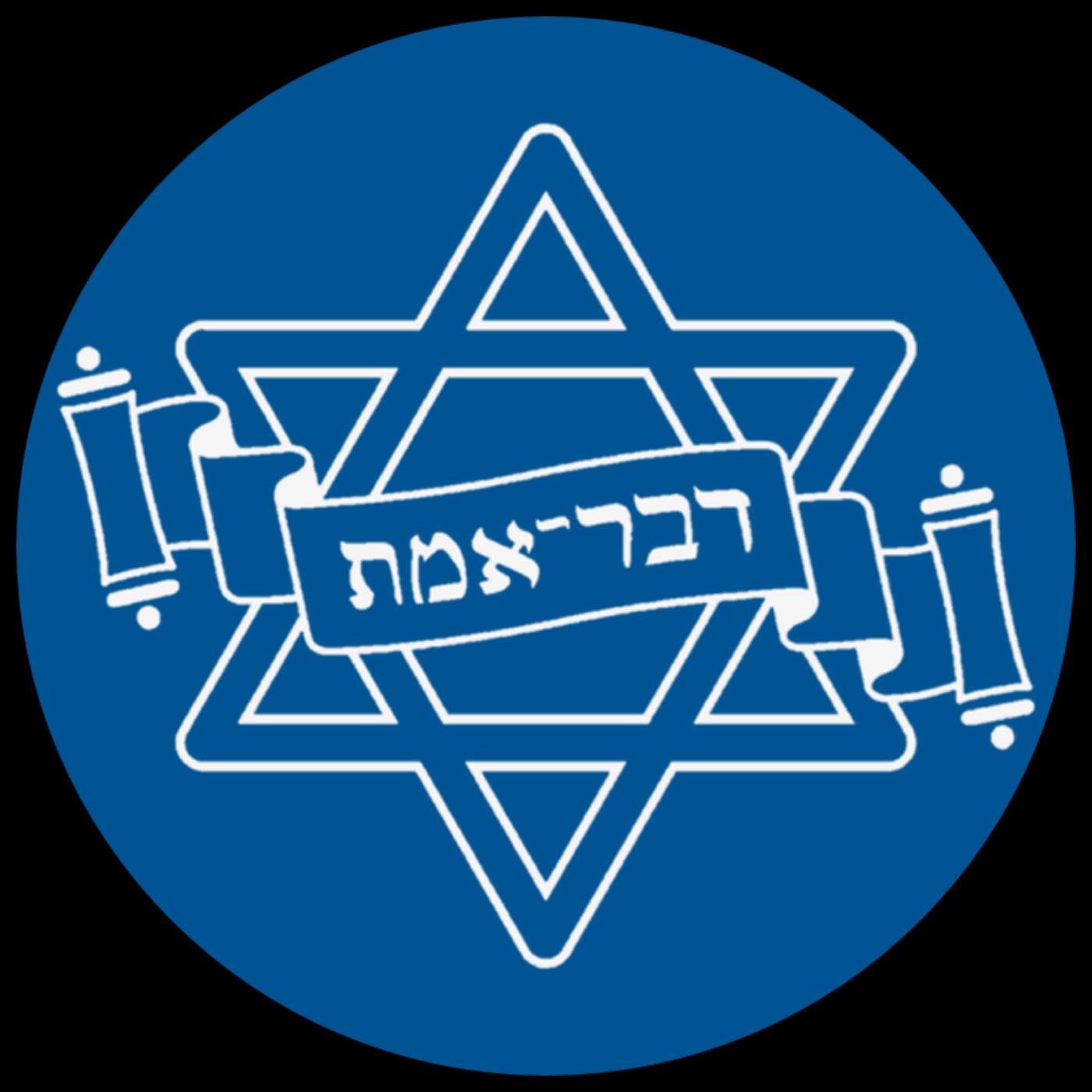 Podfanatic Podcast Devar Emet Messianic Synagogue
